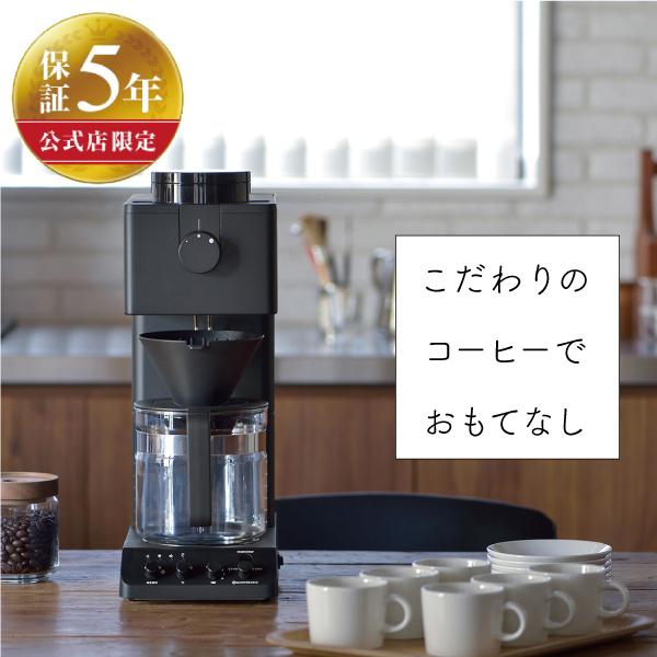 大切な人と 一緒に楽しむ 公式店限定5年保証 TV放映記念P10倍 全自動コーヒーメーカー 6杯用 CM-D465B コーヒーメーカー ツインバード コーヒー 公式通販 ミル付き おしゃれ twinbird 全自動 迅速な対応で商品をお届け致します ドリップ メーカー コーヒーマシーン 全自動コーヒー 珈琲メーカー アイスコーヒー