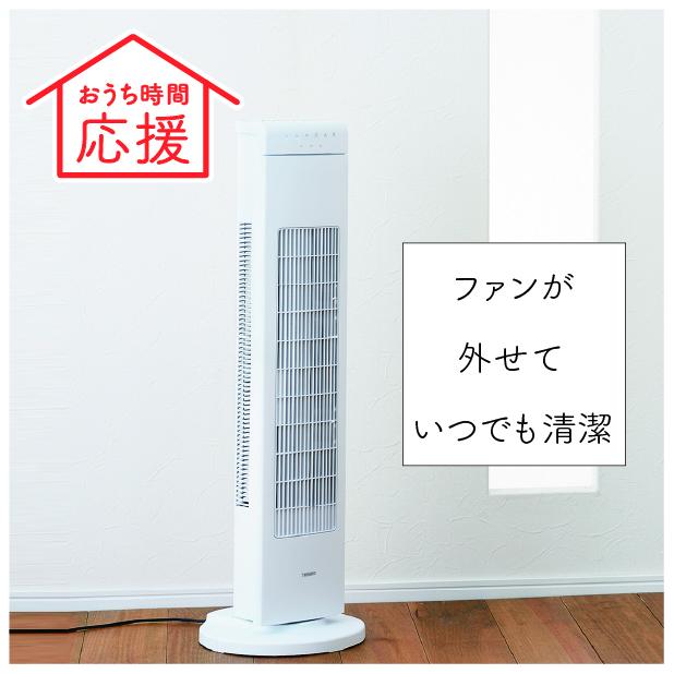 外して丸洗い。いつでも清潔な風。 タワーファン EF-D913W | ツインバード おしゃれ twinbird 電化製品 扇風機 ファン タワー スリム おすすめ 縦型 涼しい タワー型扇風機 リビング扇風機 リモコン付き タイマー付き扇風機 タワー扇風機