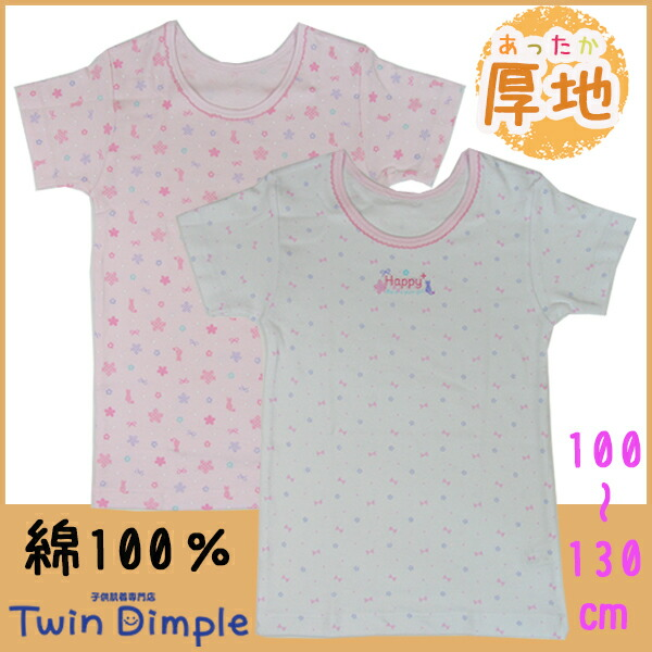 "Class two pieces of girls mousse short sleeves (flower cat pattern) 100/110/120/130 ""7570-AB"""