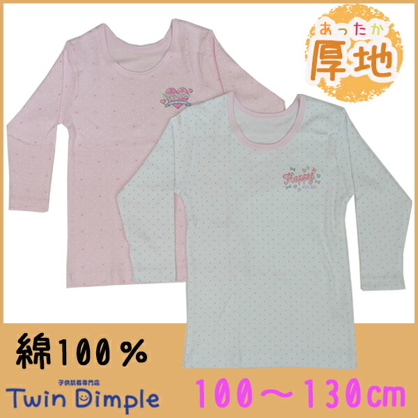 """Class two pieces of girls mousse long sleeves (ribbon logo / check heart pattern) 100/110/120/130 """"7572-AB"""""""