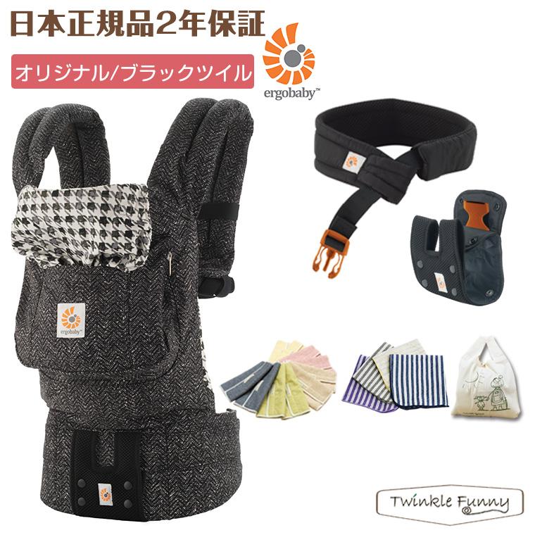 エルゴ 抱っこ紐 日本正規品 オリジナル ブラックツイル(ベビーウエストベルト付き)【2年保証】【SG対応】【エルゴベビー】