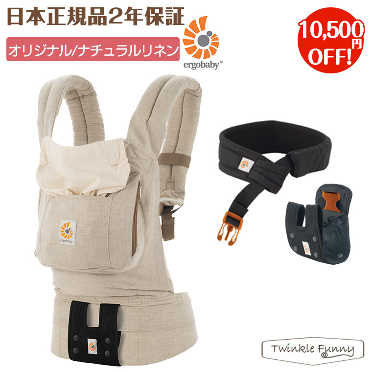 6261bb6b03f ERGO hug string Japan genuine original natural linen (with baby waist belt)