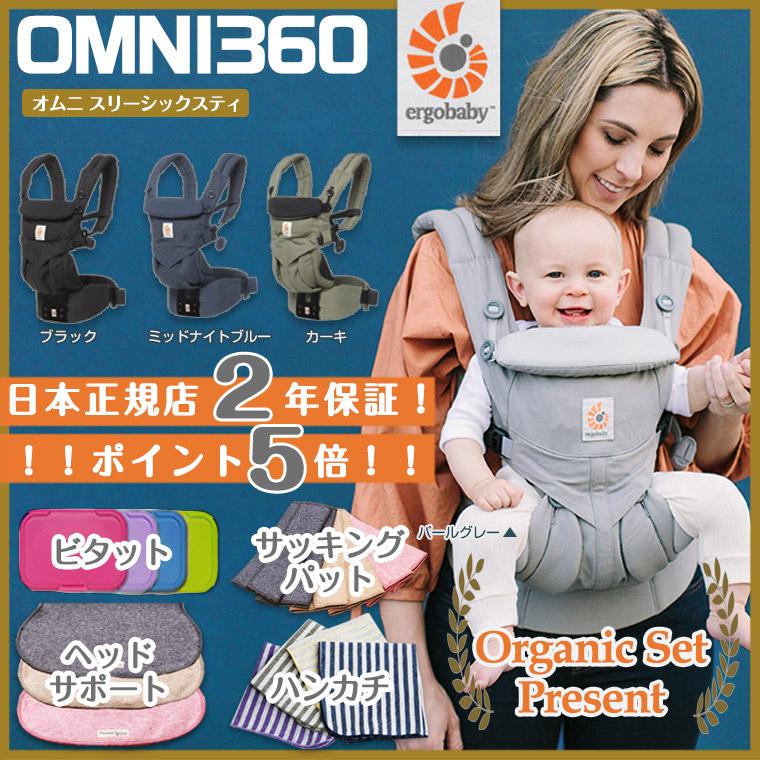 エルゴ 抱っこ紐 エルゴベビー オムニ スリーシックスティ 新生児 日本正規店 2年保証 前抱き OMNI 360