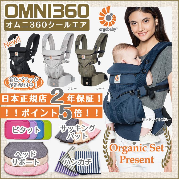 エルゴ オムニ クールエア 抱っこ紐 OMNI 360 メッシュ スリーシックスティ 日本正規品 新生児対応 エルゴベビー ergobaby