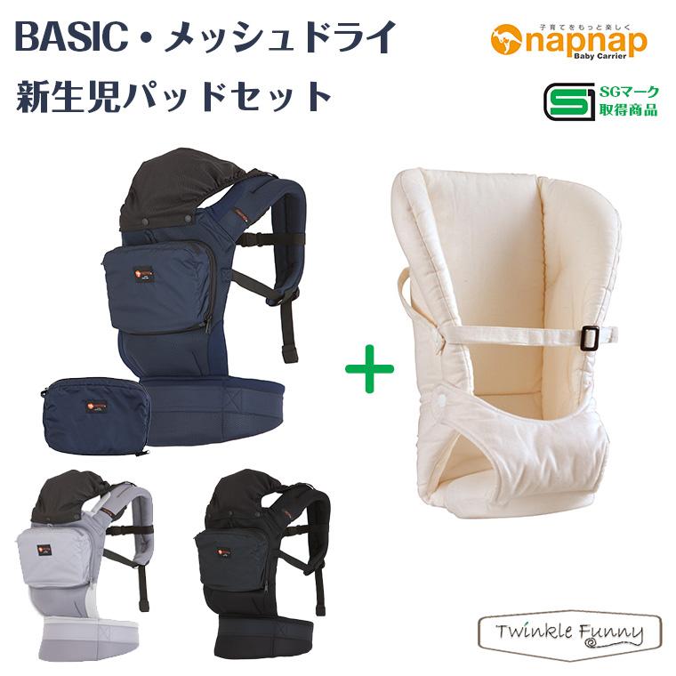 ナップナップ ベビーキャリー BASIC メッシュドライ新生児パッドセット napnap