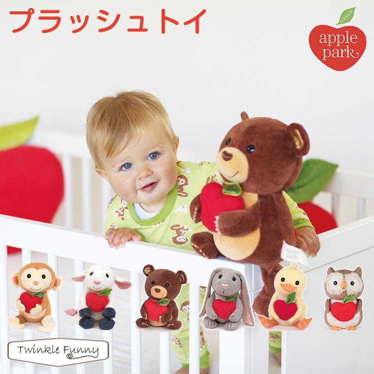 アップルパーク プラッシュトイ【ぬいぐるみ】【出産祝い】