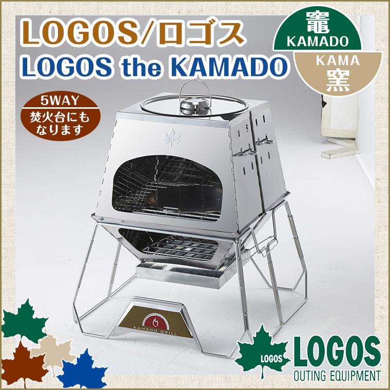 人気の ロゴス LOGOS「LOGOS the LOGOS「LOGOS 81064150 KAMADO」竈 ロゴス 釜 ダッチオーブン対応 コンパクトグリル 81064150, カバー専門エール公式ショップ:423f0556 --- business.personalco5.dominiotemporario.com