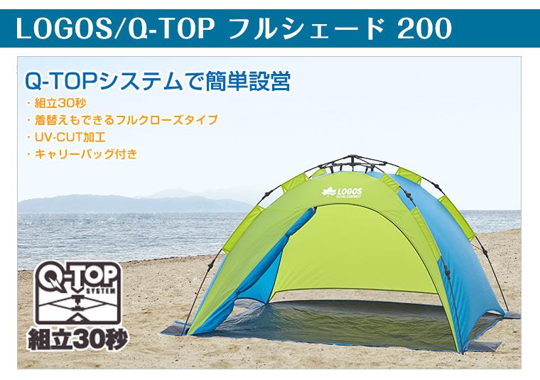 ロゴス LOGOS oxo Q TOP 内祝 フルシェード 200 ワンタッチ
