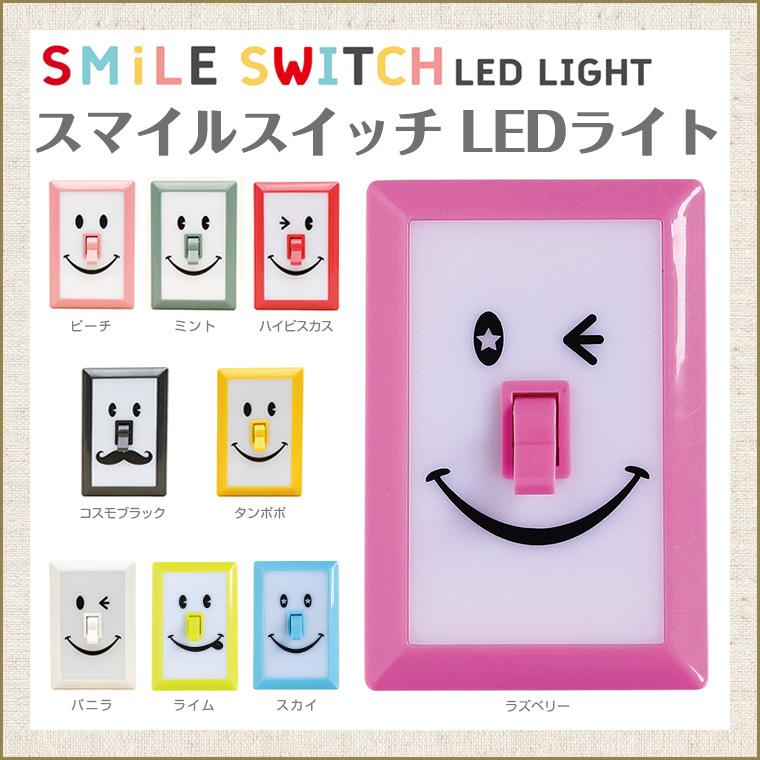微笑开关LED灯