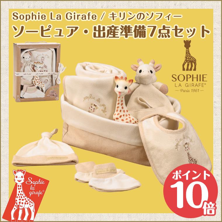 キリンのソフィー ソーピュア 出産準備7点セット 正規品