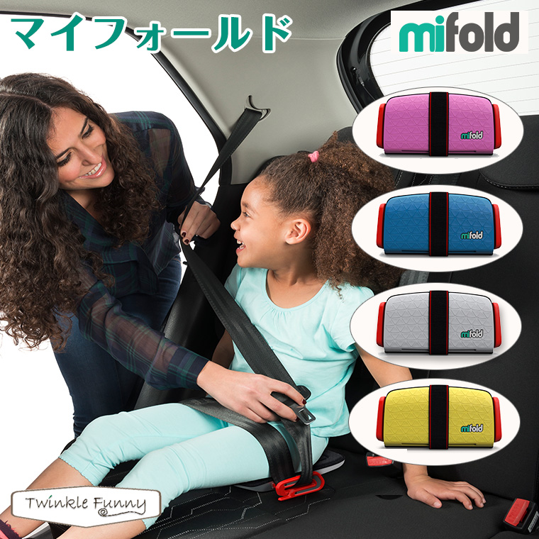 Twinkle Funny My Fold Mifold Compact Amp Portable Booster