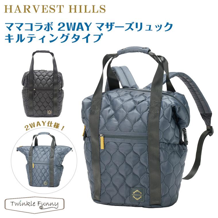 ハーベストヒルズ HARVESTHILLS マザーズリュック キルティング ママバッグ 2WAY トートバッグ HHP-138-9851