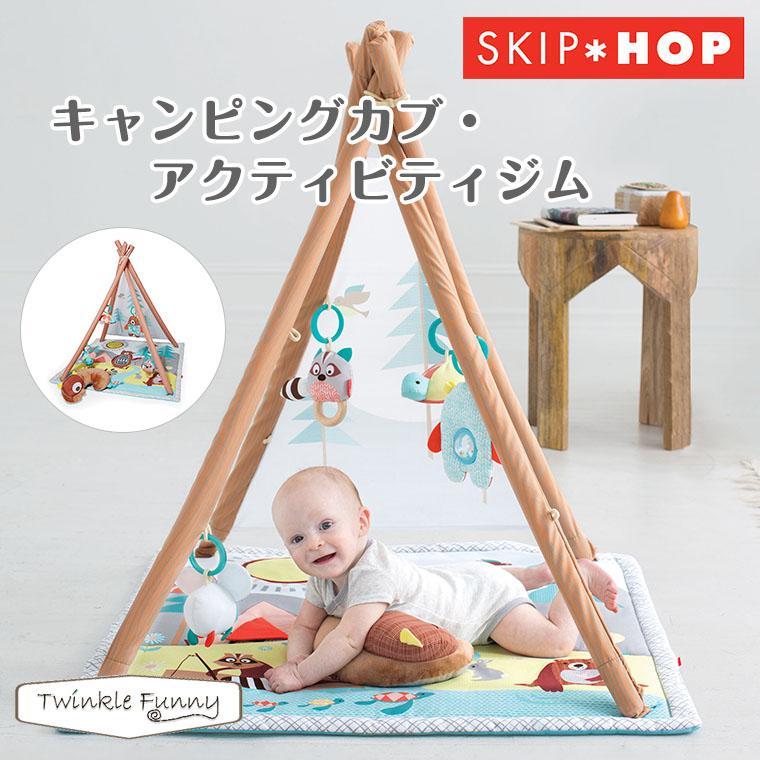 スキップホップ SKIPHOP キャンピングカブ アクティビティジム プレイマット ジム