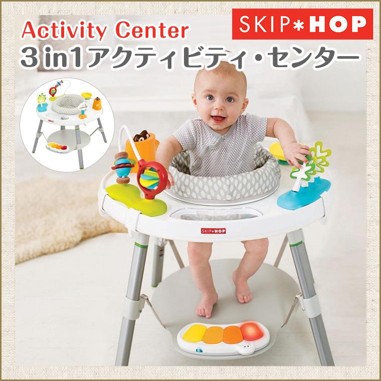 スキップホップ SKIPHOP 3in1アクティビティセンター