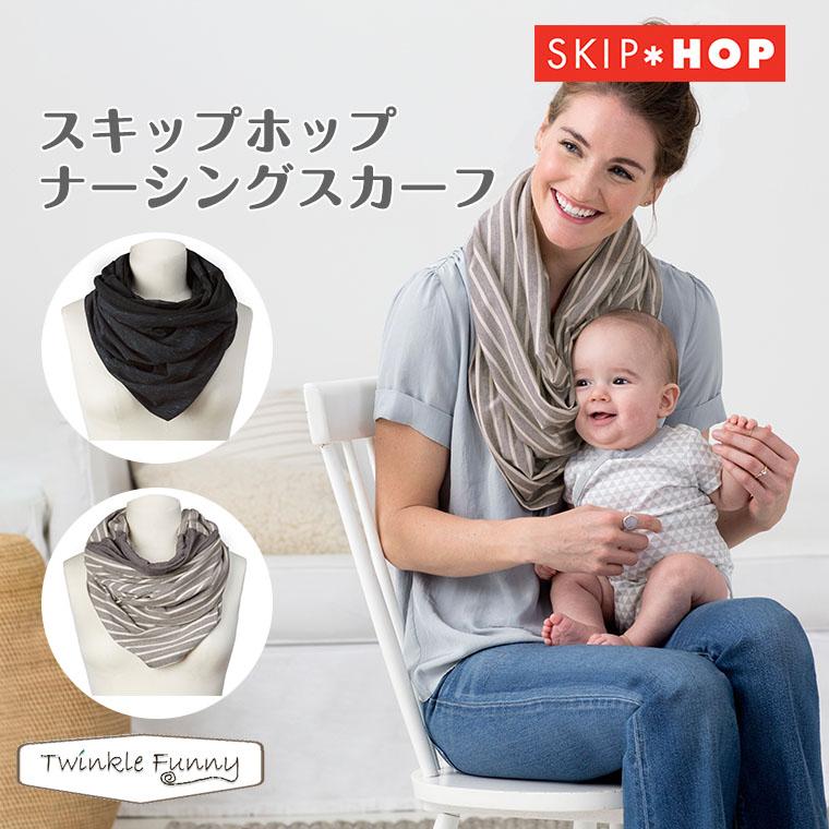 twinkle funny skip hop nursing scarf rakuten global market