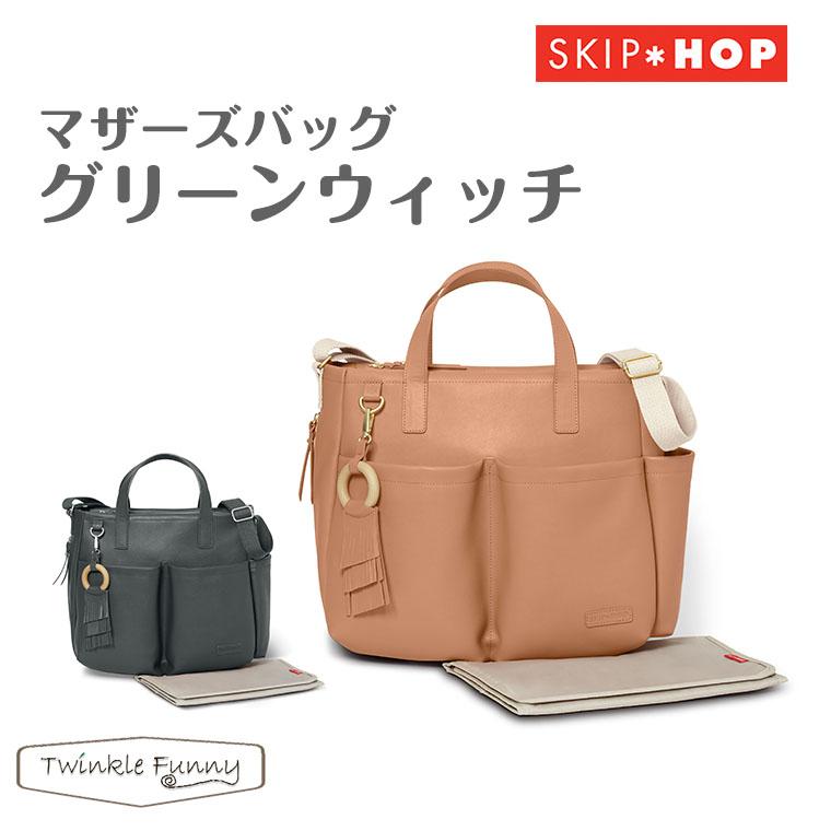 スキップホップ SKIPHOP マザーズバッグ/グリーンウィッチ
