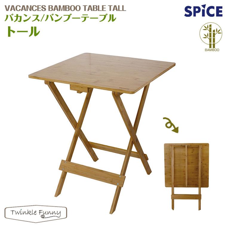 バカンス バンブーテーブル トール スパイス