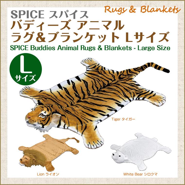 スパイス SPICE バディーズ アニマルラグ&ブランケット Lサイズ