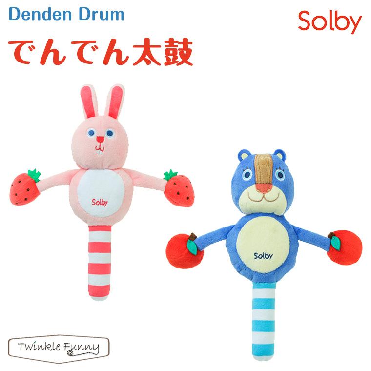 ソルビィ でんでん太鼓 セール開催中最短即日発送 Solby おもちゃ ベビー 商品 出産祝い