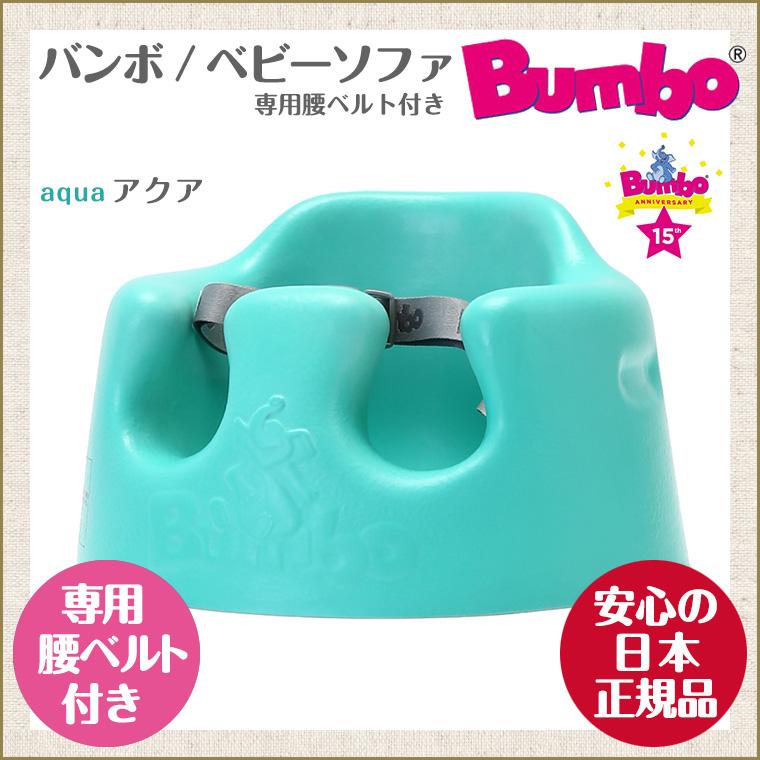 Bamb Bumbo Baby Sofa / Chairs Aqua T Rex Japan AE 10P03Dec16