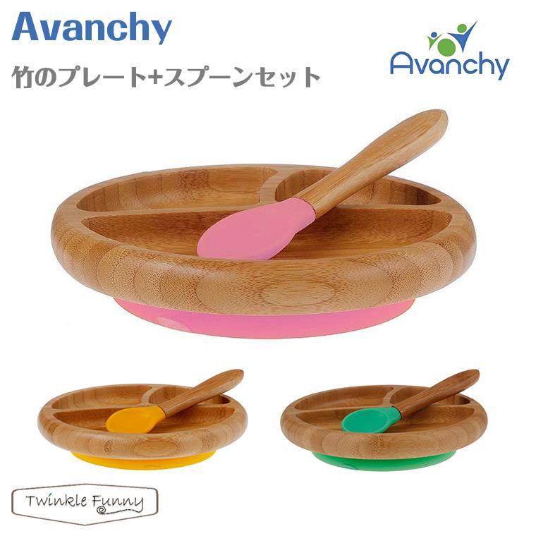 竹の食器 竹の器 吸盤 ギフト 出産祝い 離乳食 引っ切り返す 人気の定番 Avanchy こぼれない 竹のプレート スプーンセット 初売り アヴァンシー 倒れない