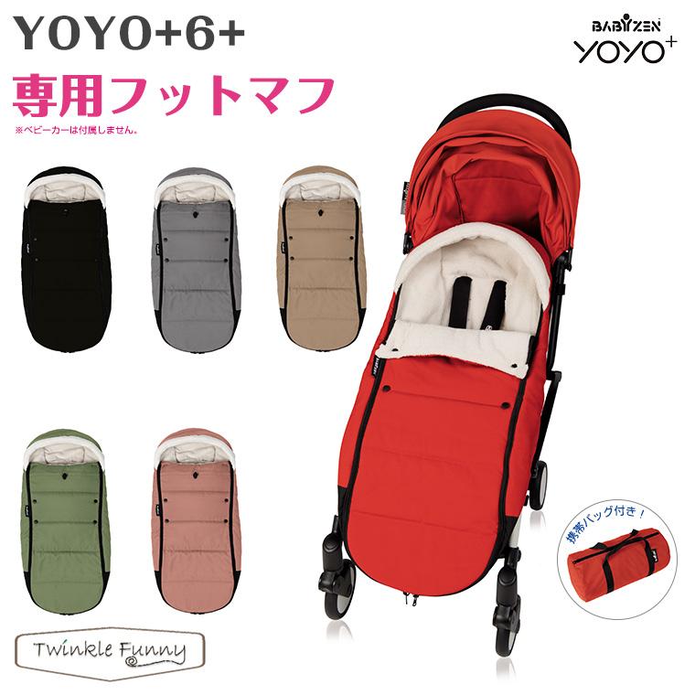 ヨーヨー ベビーカー YOYO BABYZEN プラス シックスプラス 専用 フットマフ YOYO + 6+ ベビーカー ベビーゼン