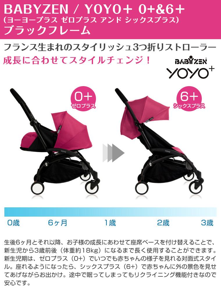 Twinkle Funny | Rakuten Global Market: BABYZEN baby then stroller ...