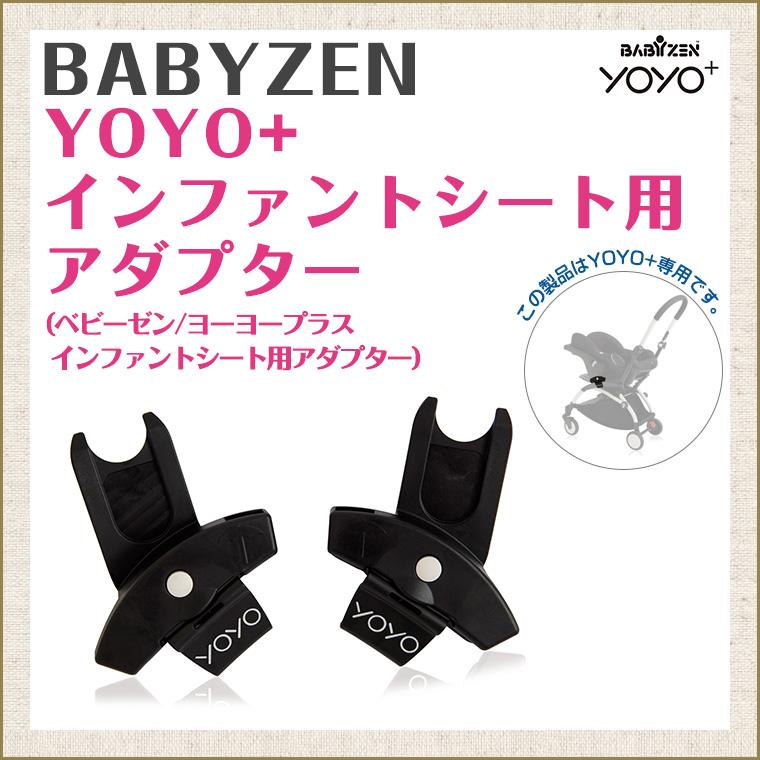 BABYZEN ヨーヨー YOYO+ アダプター
