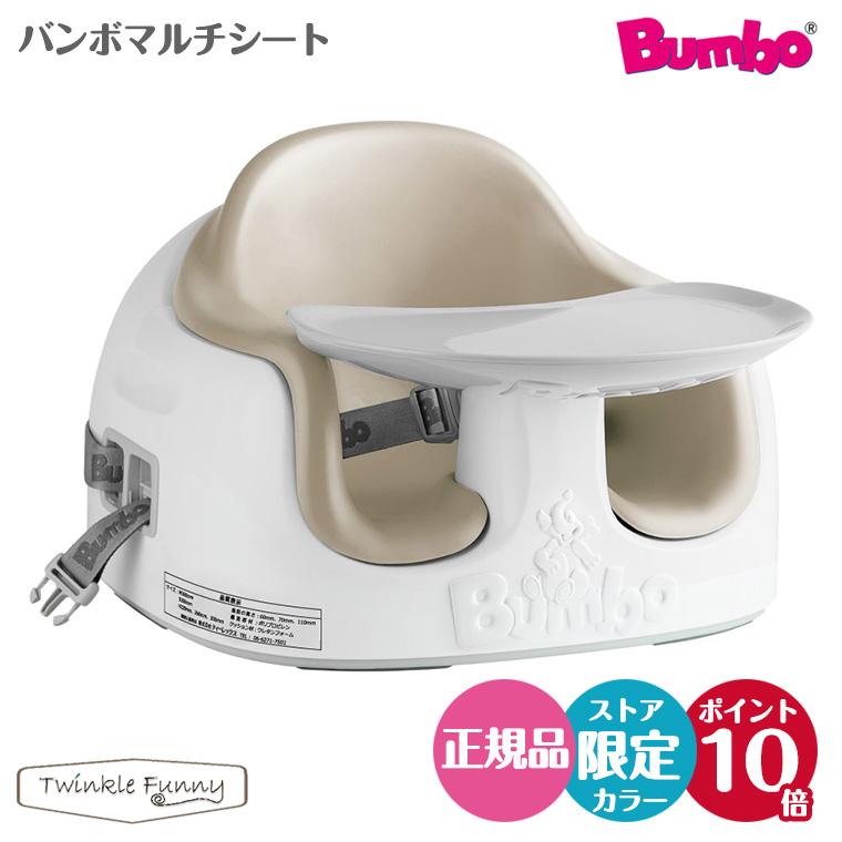 バンボ マルチシート サンドベージュ ベビーチェア テーブルの付いたバンボ ティーレックス 日本正規品 Bumbo