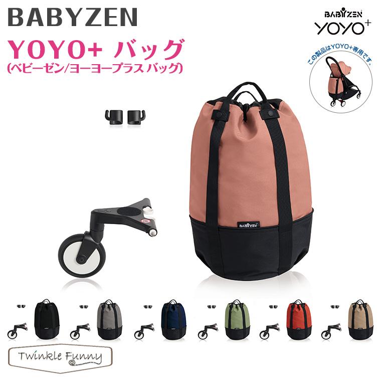 BABYZEN YOYO+ バッグ ティーレックス T-REX ヨーヨー