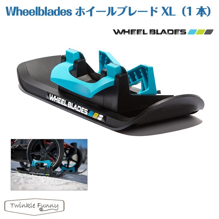 ホイールブレードベビーカー用スキー板 ホイールブレードXL 1本 Wheelblades