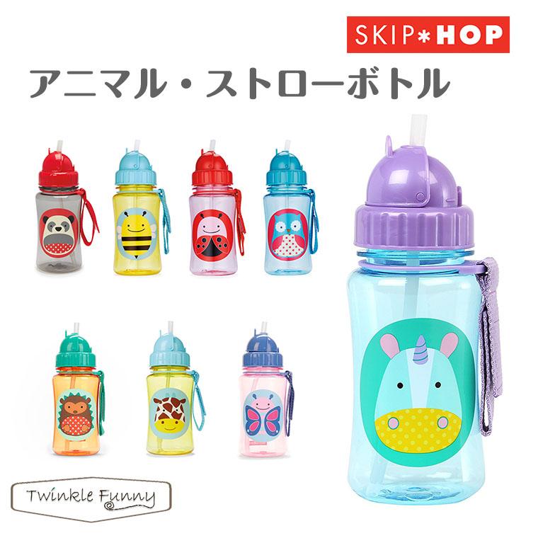 水筒 子供 ドリンクボトル ストラップ付 動物 売れ筋ランキング ストローボトル スキップホップ 全品送料無料 nyuen-drink SKIPHOP アニマル