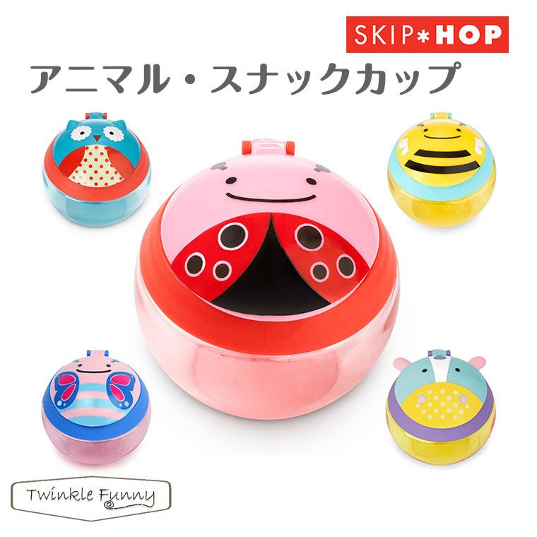 お菓子 携帯用 お出かけ ケース 動物 動物 スナップカップ  スキップホップ SKIPHOP アニマル スナックカップ