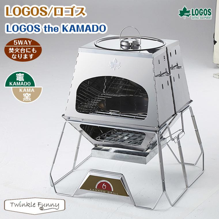 ロゴス LOGOS「LOGOS the KAMADO」竈 釜 ダッチオーブン対応 コンパクトグリル 81064150