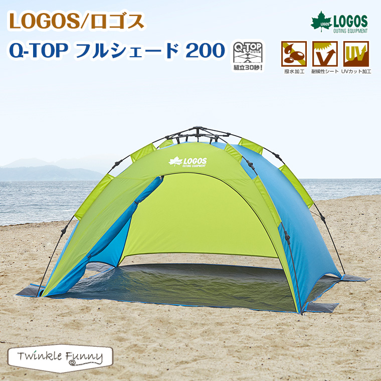 ロゴス LOGOS Q-TOP フルシェード 200 ワンタッチテント 71600503