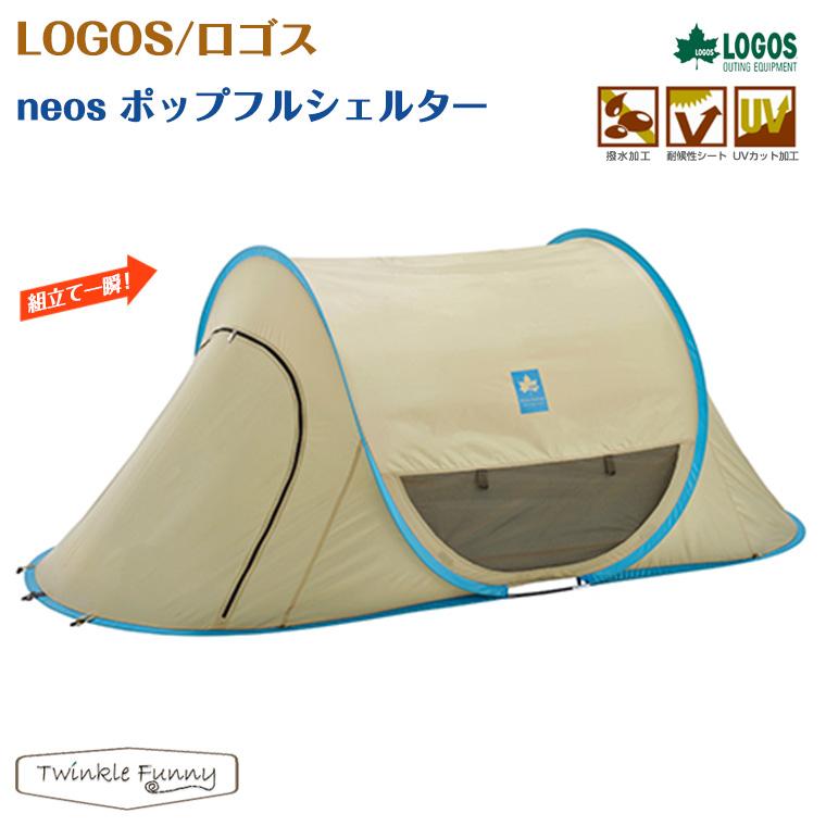 ロゴス LOGOS neos ポップフルシェルター ポップアップテント 71809015