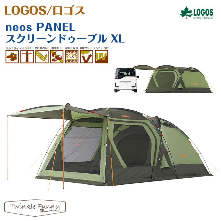 ロゴス LOGOS neos PANEL スクリーンドゥーブル XL 71805010