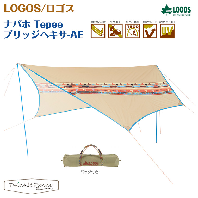 ロゴス LOGOS ナバホ Tepee ティピー ブリッジヘキサ-AE ヘキサタープ 71806509