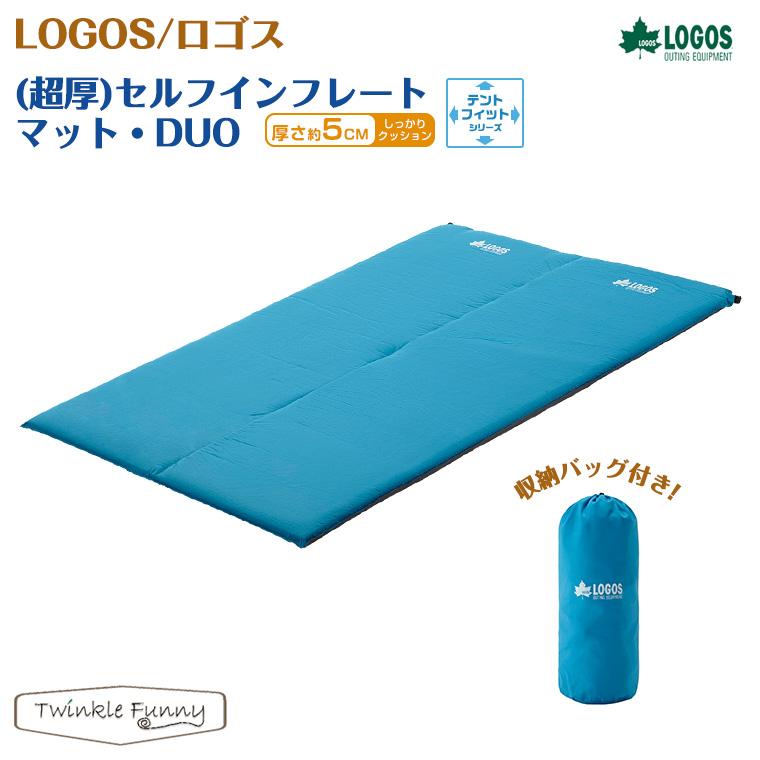 ロゴス LOGOS 超厚 セルフインフレートマット DUO デュオ 2人用 72884140