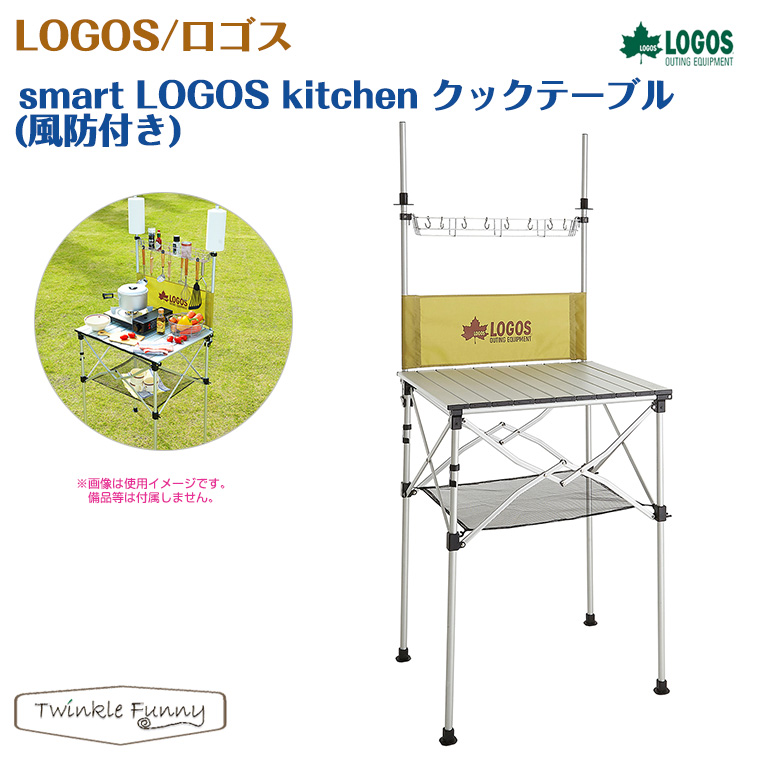 ロゴス LOGOS smart LOGOS kitchen クックテーブル 風防付 キッチンテーブル 73186510