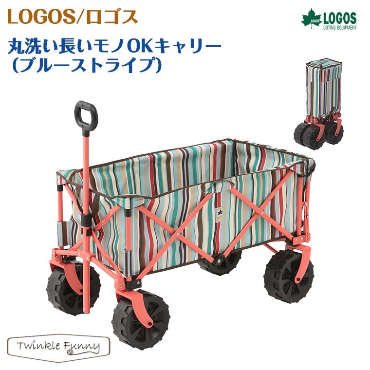 ロゴス LOGOS 丸洗い長いモノOKキャリー ブルーストライプ 84720714