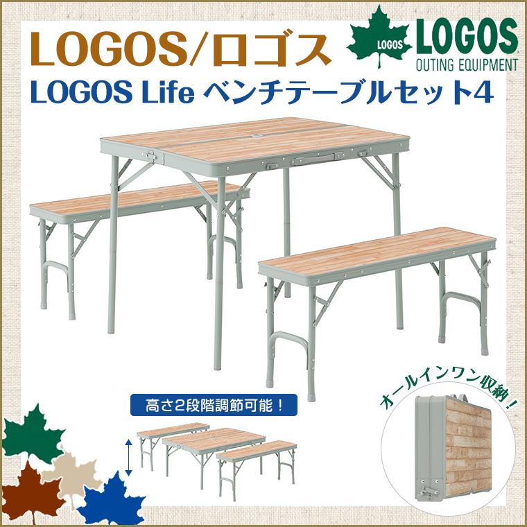 素晴らしい価格 ロゴス LOGOS Life Life ベンチテーブルセット4 LOGOS 73183013, でらアウトレット-メンズブランド:25ae95a8 --- wktrebaseleghe.com