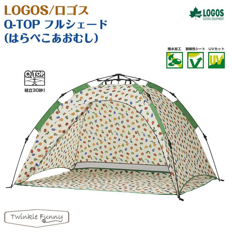 ロゴス はらぺこあおむしQ-TOPフルシェード 86009001