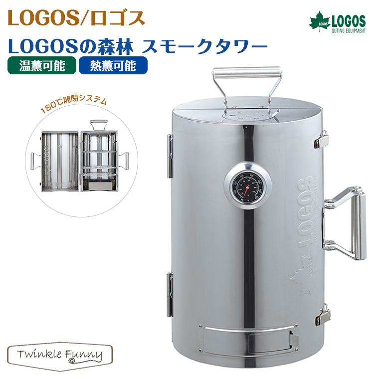 ロゴス LOGOS 森林 スモークタワー 81066000