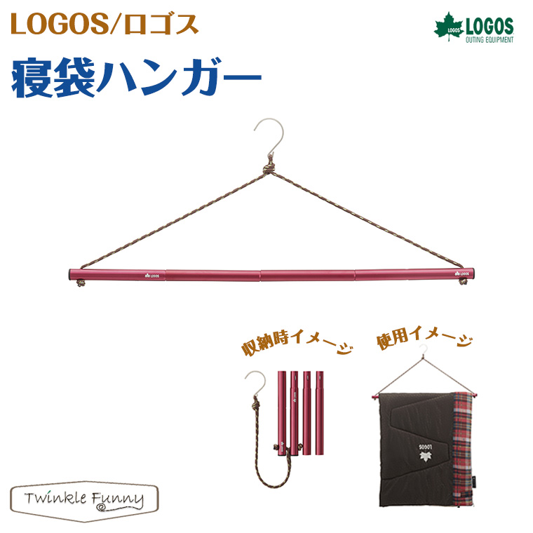 Logos Sleeping Bag Hanger 72685130