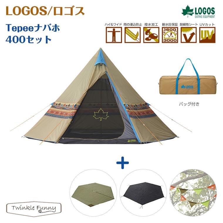ロゴス Tepee ナバホ400セット LOGOS 正規品 71809510