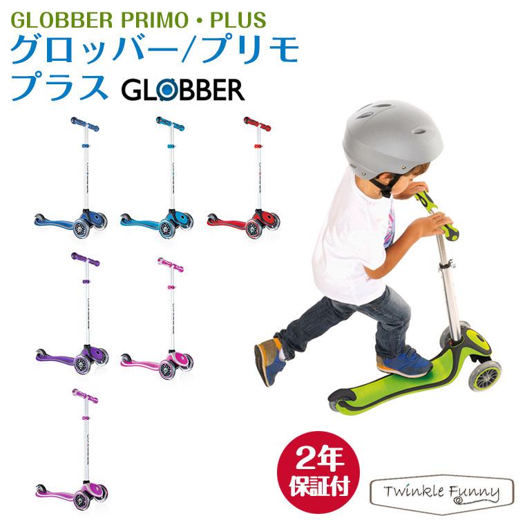 グロッバー GLOBBER プリモ プラス キックスクーター