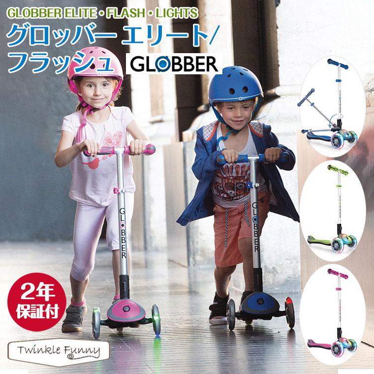 グロッバー GLOBBER エリート フラッシュ キックスクーター