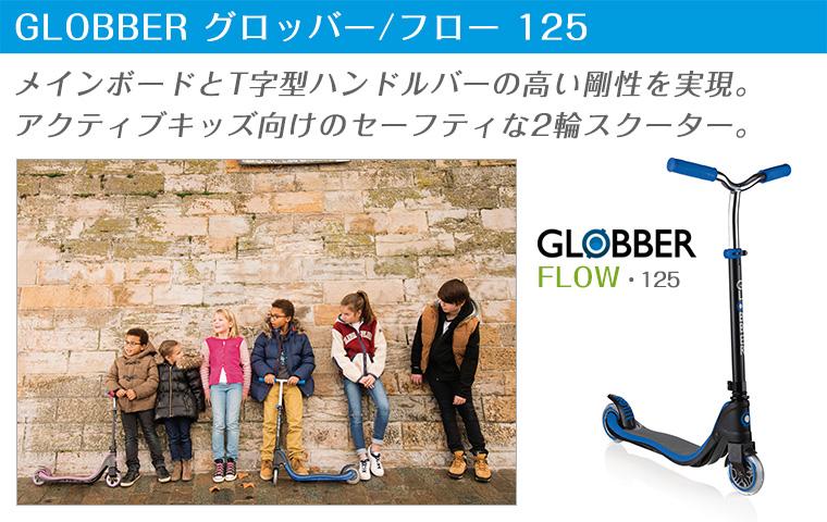 グロッバー GLOBBER フロー 125 キックスクーター