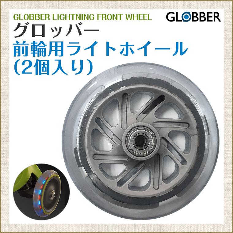 그롭바 GLOBBER 전륜용 라이트 휠(2개들이)